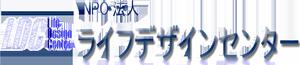 NPO法人ライフデザインセンター