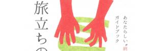 旅立ちのデザイン帖の発行のイメージ